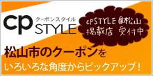 松山市のクーポン情報