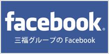 三福グループのFacebook
